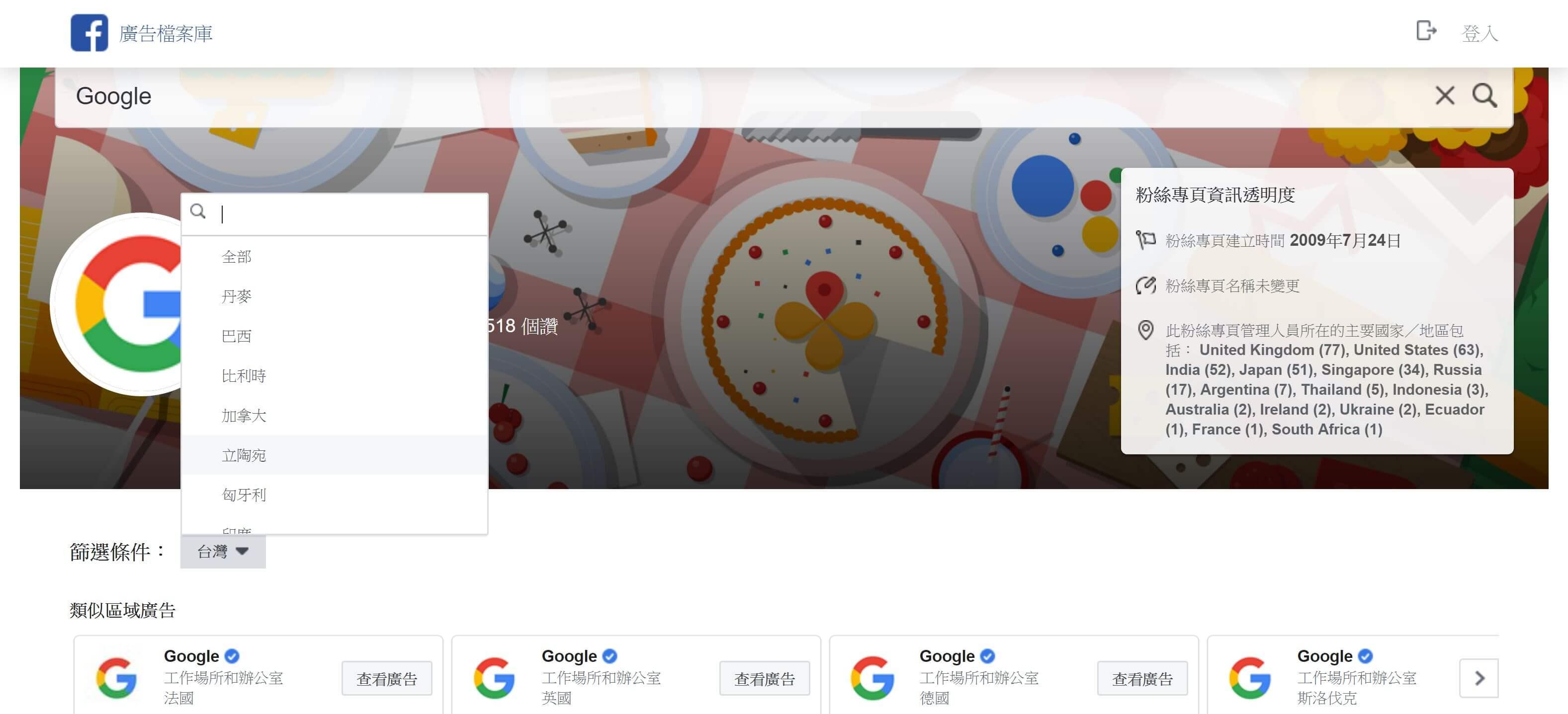 Facebook廣告檔案庫搜尋