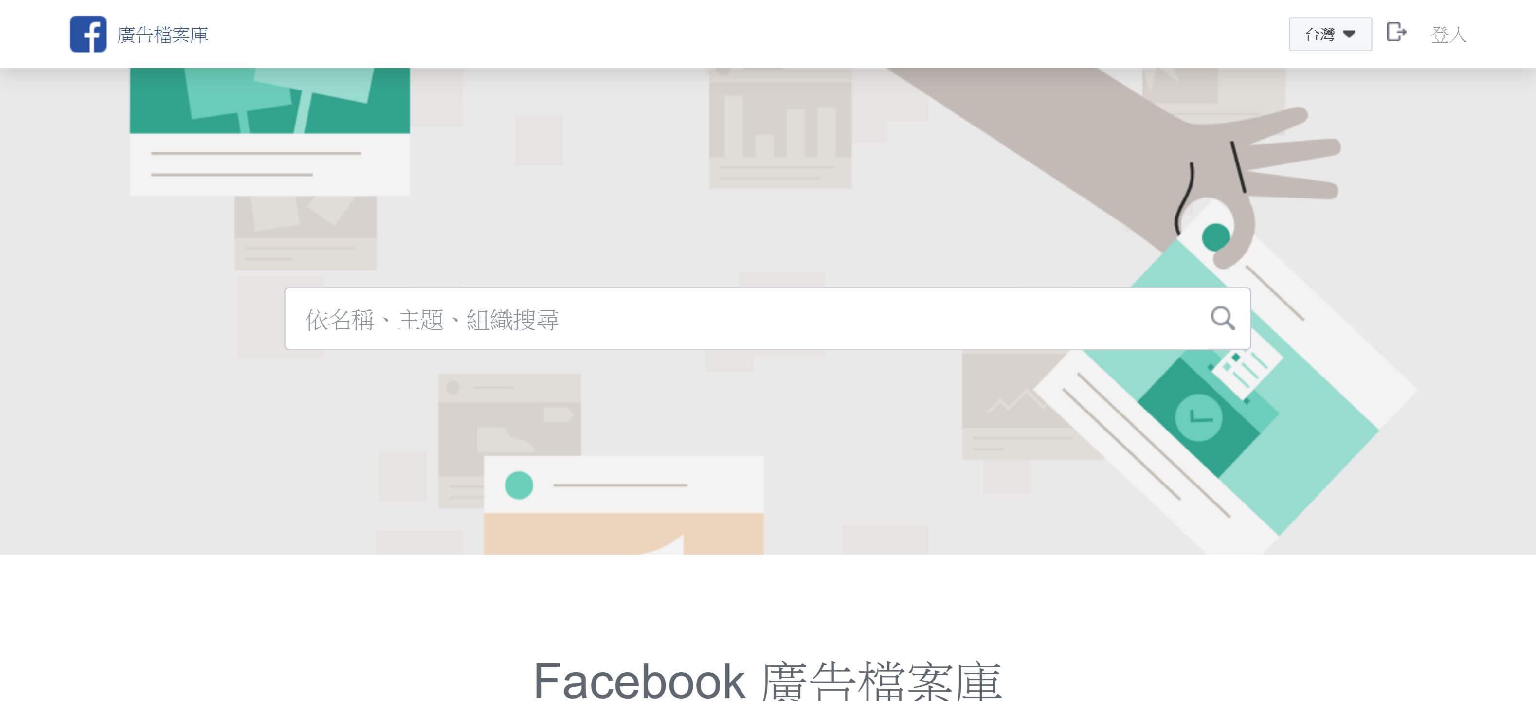 Facebook廣告檔案庫首頁
