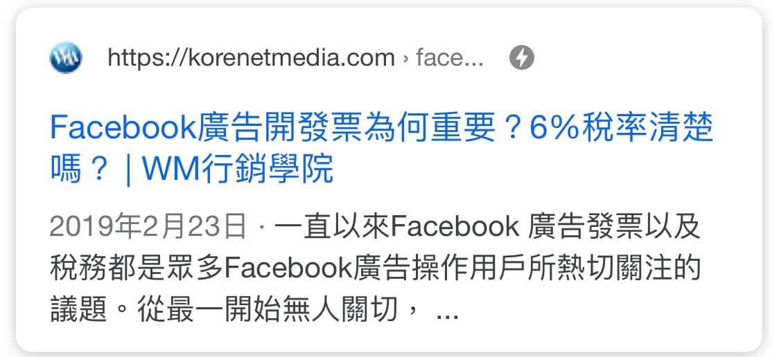 Facebook廣告發票稅務