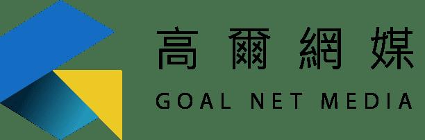 高爾網媒股份有限公司
