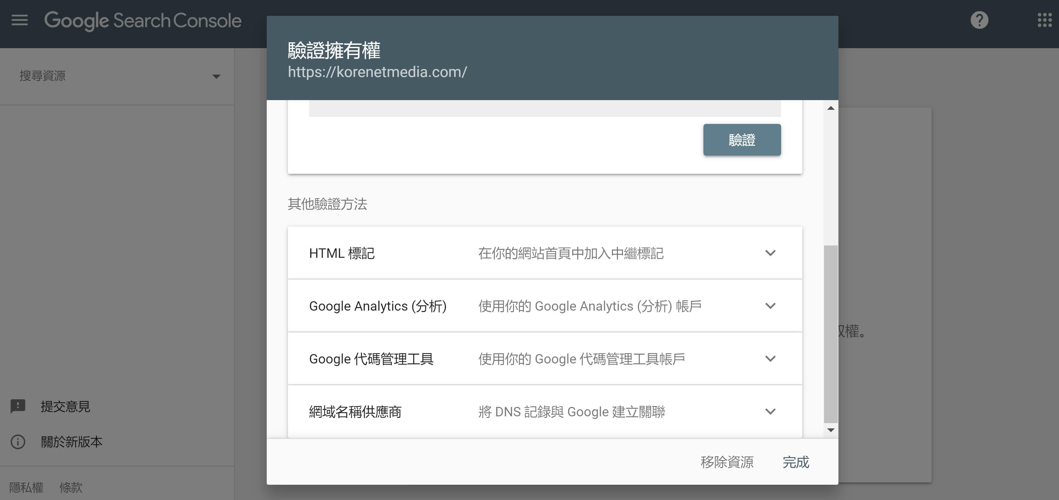 Google Search Console驗證