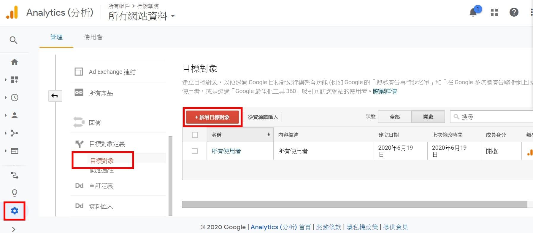 Google Analytics新增目標對象