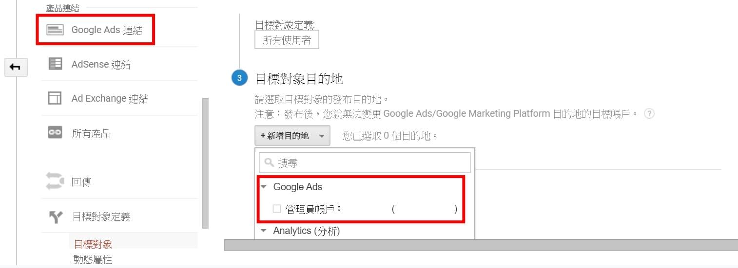 Google Analytics連結Google Ads