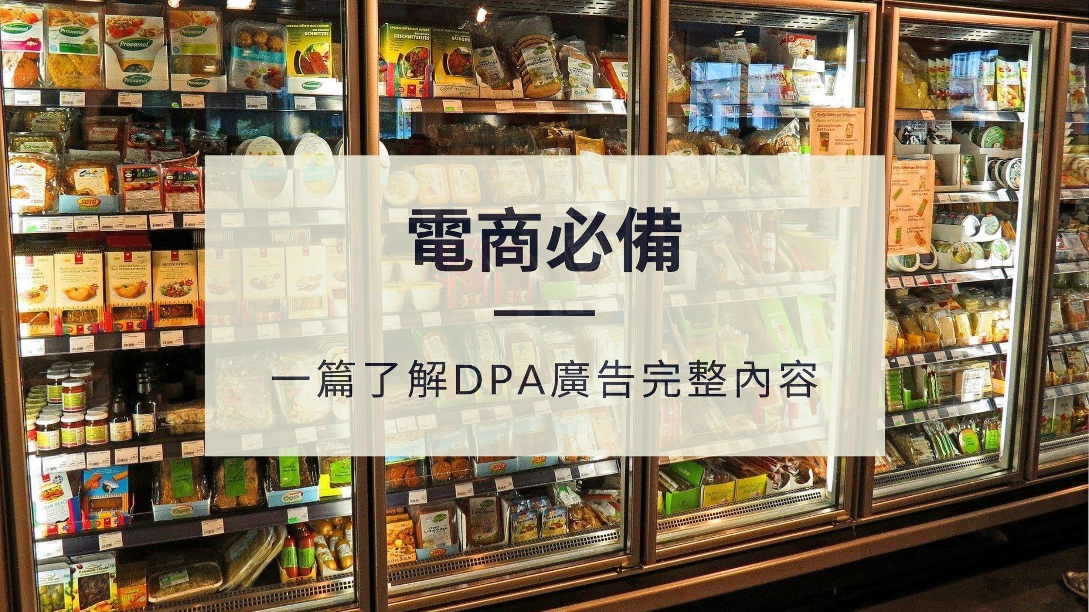 DPA廣告是甚麼?電商必備的FB動態產品廣告介紹