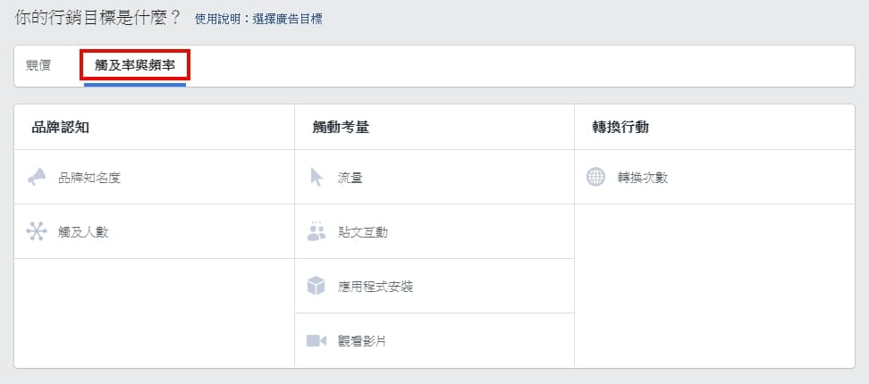 Facebook觸及率與頻率廣告購買
