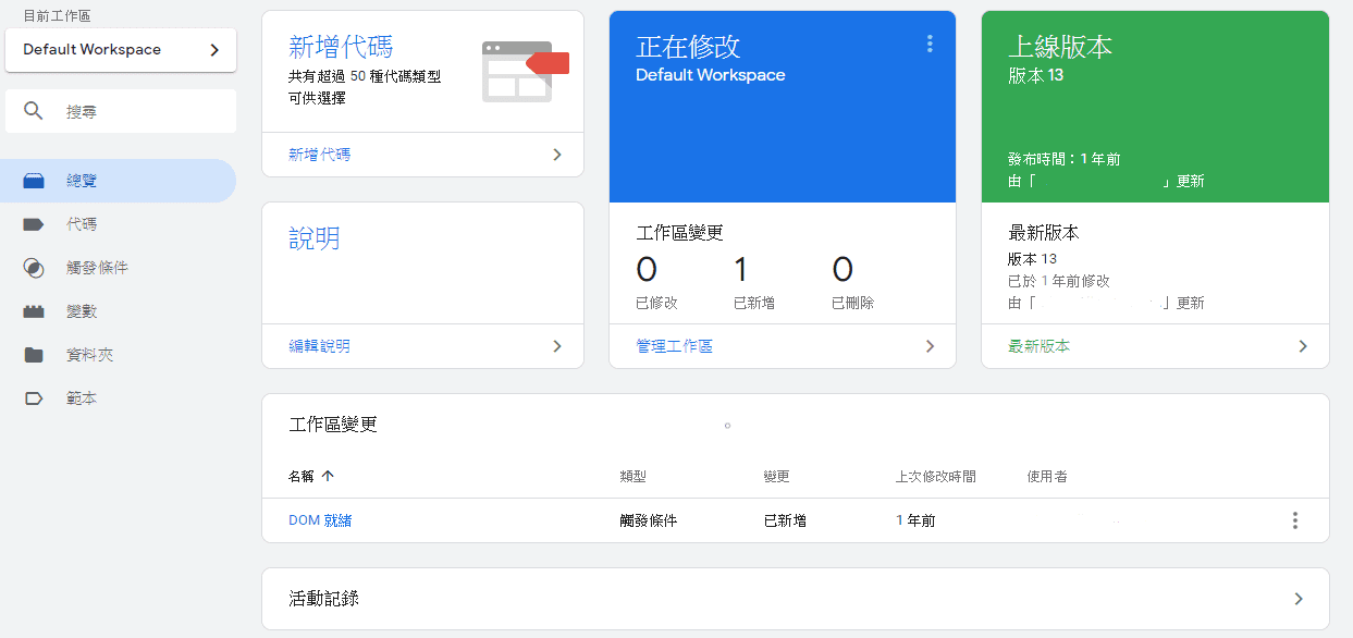 Google Tag Manager介面