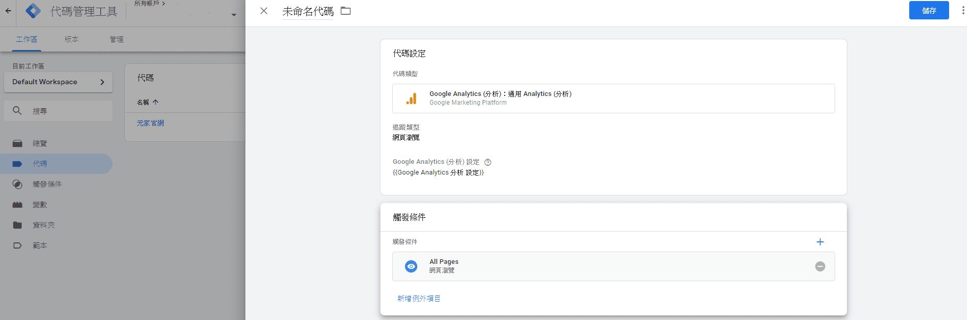 Google Tag Manager代碼設定
