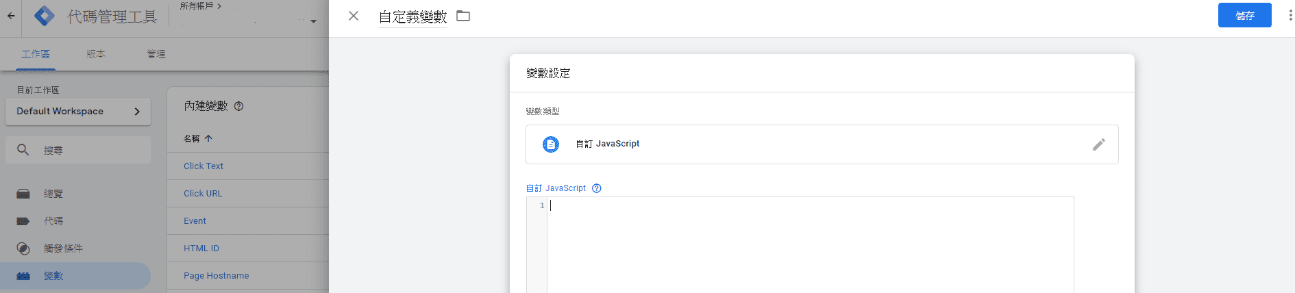 Google Tag Manager自定義變數