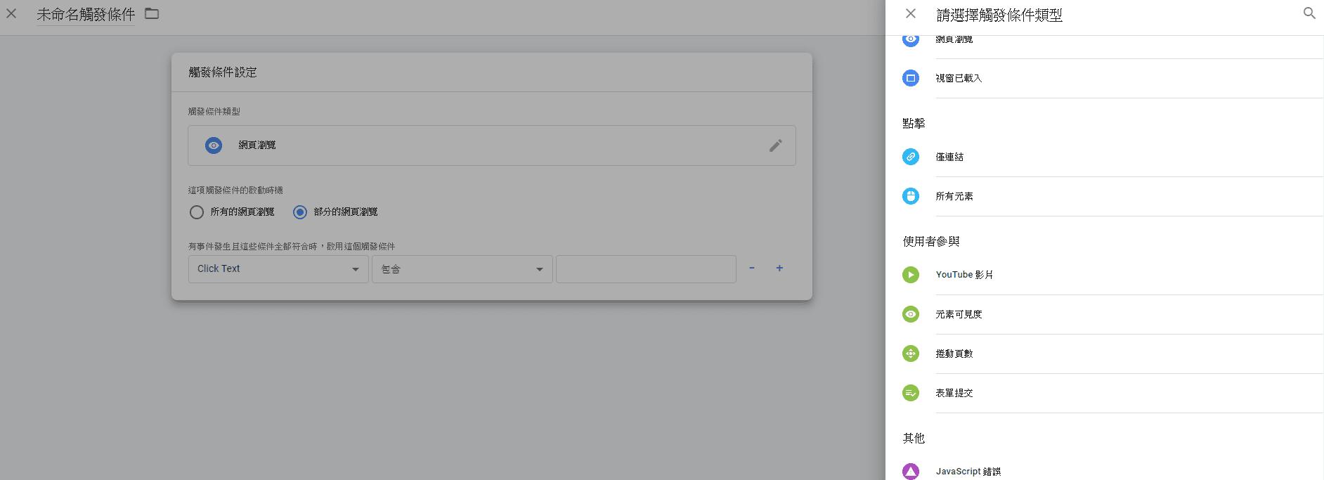 Google Tag Manager觸發條件